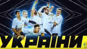 Стал известен состав сборной Украины на матч в Запорожье