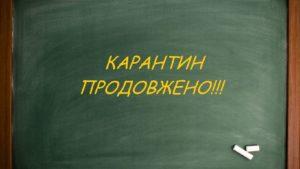 Официально: карантин в школах Запорожья продлен