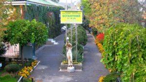 Запорізький ботанічний сад закрито на карантин