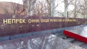 Вандалы в очередной раз осквернили Братское кладбище в центре Мелитополя, — ФОТО