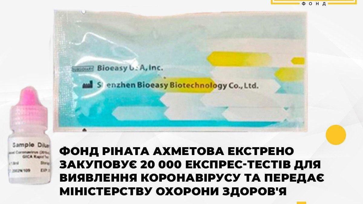 Фонд Ріната Ахметова екстрено закуповує 20 000 експрес-тестів для виявлення коронавірусу та передає Міністерству охорони здоров'я