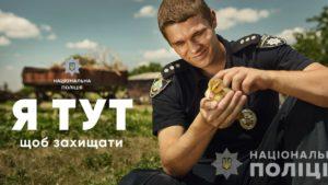 У Запорізькій області запрацюють офіцери об'єднаних територіальних громад, – ФОТО