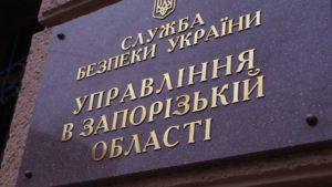 Карантин в Запорожье: СБУ призывает не паниковать и сообщать о провокаторах и манипуляторах