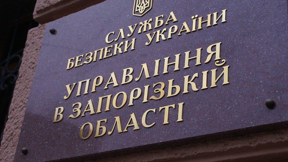 Карантин у Запоріжжі: СБУ закликає не панікувати і повідомляти про провокаторів та маніпуляторів