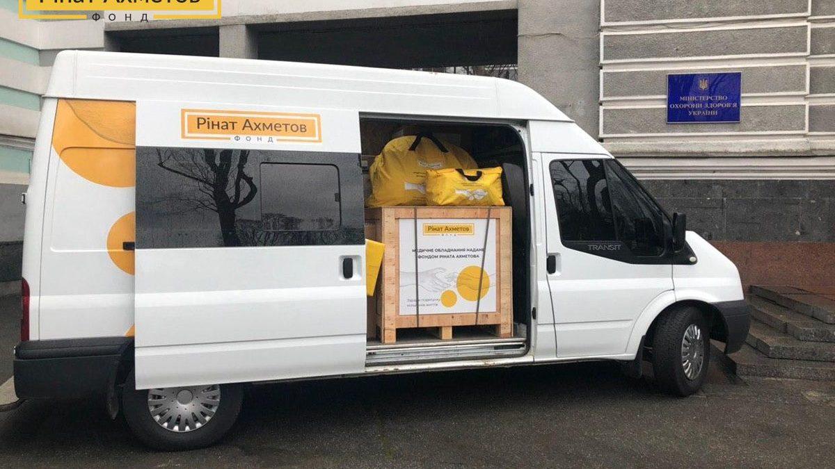 Коронавірус в Україні: Фонд Ріната Ахметова передав МОЗ медичне обладнання для порятунку хворих