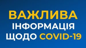 Через загрозу коронавірусу СБУ звернулася до жителів Запоріжжя, які повертаються із-за кордону