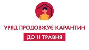 Официально: карантин во всех областях Украины продолжили до 11 мая