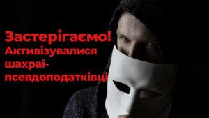 Підприємців попереджають: в Запорізькій області активізувались аферисти-податківці