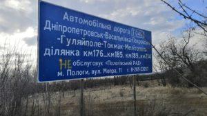 В Запорізькій області цього року планують відремонтувати 277 км доріг