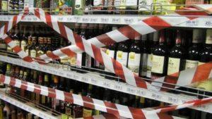 В Пологах заборонили продавати алкоголь вночі