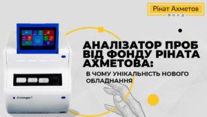 Анализатор проб от Фонда Рината Ахметова: чем уникально новое оборудование