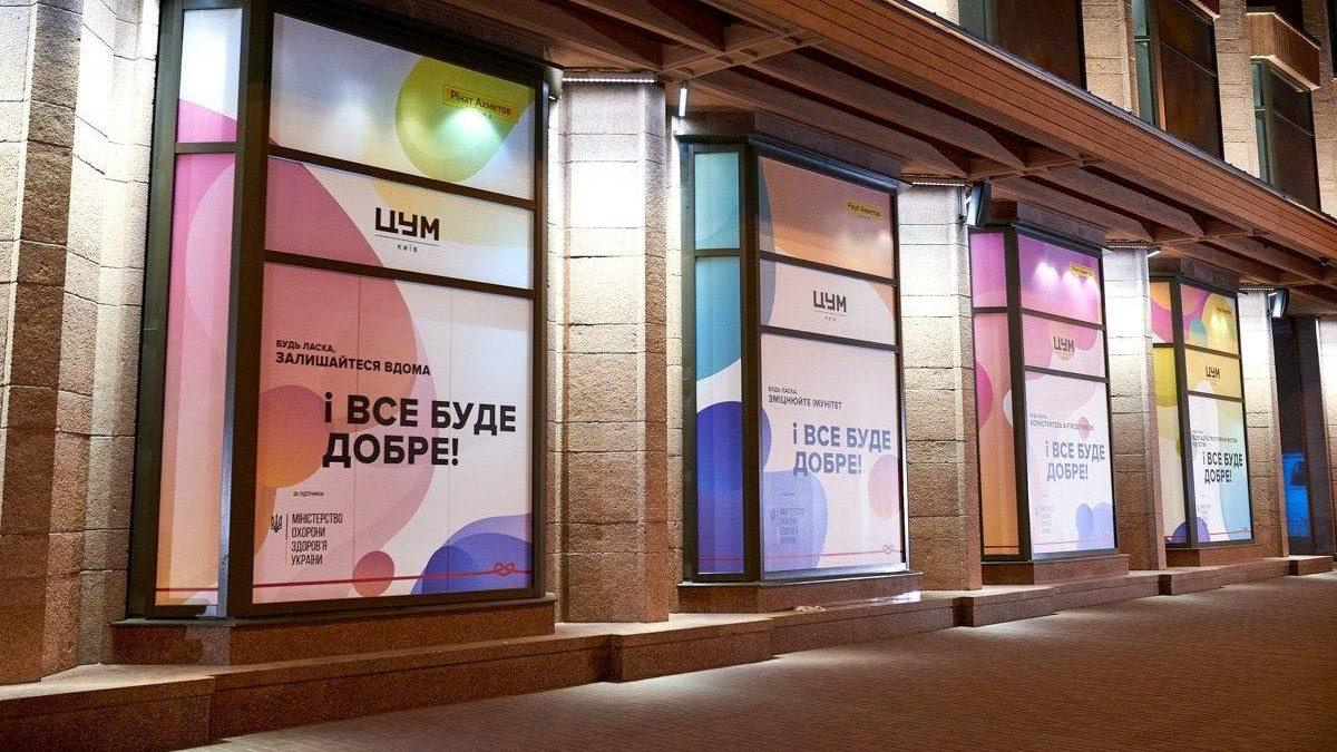 «Все будет хорошо!»: Фонд Рината Ахметова и ЦУМ Киев при поддержке МОЗ Украины присоединились к мировому флешмобу