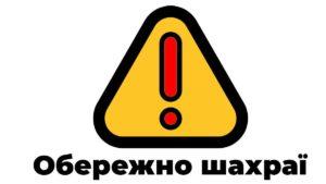 Обережно: в Україні активізувалися шахраї, які діють від імені нібито Фонду Ріната Ахметова