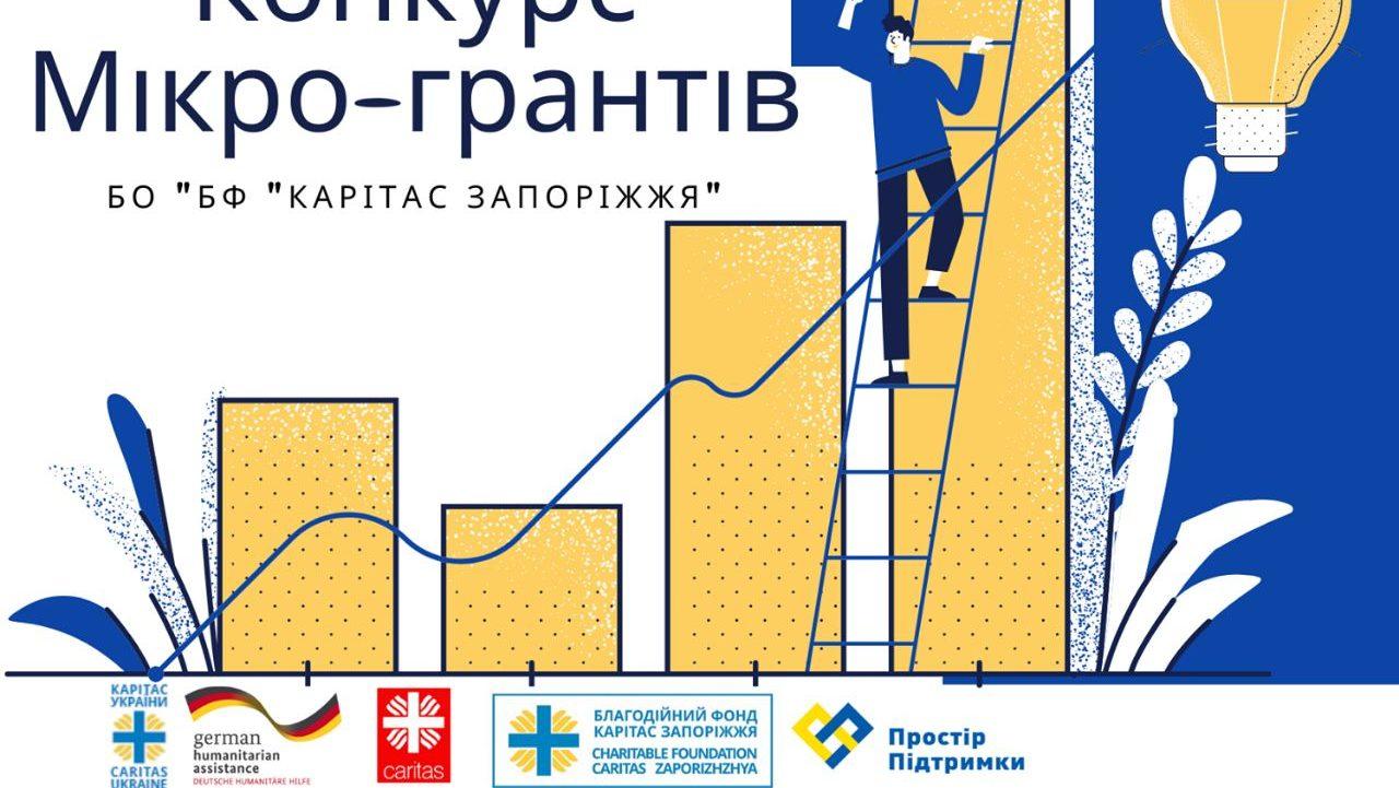 Запорожский благотворительный фонд объявляет конкурс микрогрантов