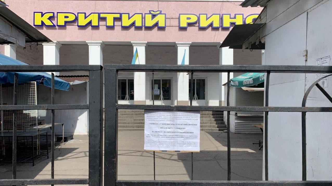 В Запорожской области и других регионах Украины значительно ужесточают условия карантина