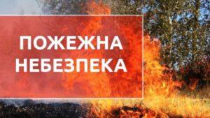 Запорожцев предупреждают о чрезвычайной пожарной опасности во время майских праздников