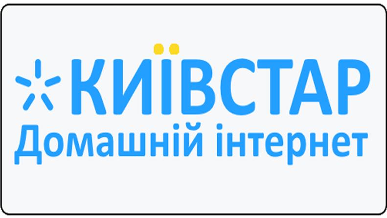 В Запорожье не работает домашний интернет «Киевстар» – такая же проблема по всей Украине: что известно (ОБНОВЛЯЕТСЯ)