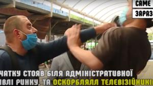 На запорожском рынке напали на журналистов, которые снимали сюжет о нарушении карантина, – ВИДЕО