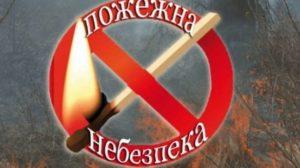Запорожцев предупреждают о высокой пожарной опасности