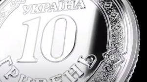 До уваги: відсьогодні в Україні ввели в обіг 10-гривневу монету