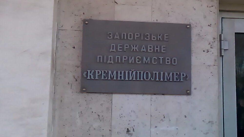 В Запорожье выставили на продажу завод «Кремнийполимер»