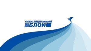 Запорожская организация Оппозиционного блока приостановила членство задержанного депутата в партии