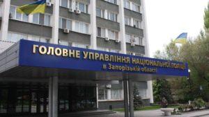 Начальника Запорізького райвідділу поліції звільнили після бійки на базі відпочинку