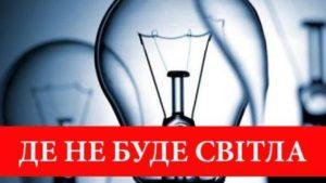 В різних районах Запоріжжя відключать електроенергію в багатоповерхівках, — АДРЕСИ