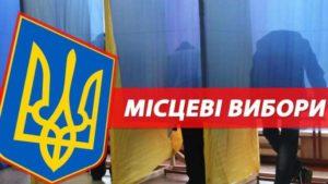 Стала відома дата місцевих виборів в Україні