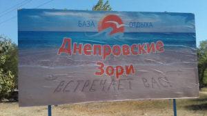 У відпочивальників на базі в Кирилівці знайшли сальмонельоз