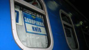 На запорізькі поїзди, що прямують до столиці, почнуть продавати 100% місць
