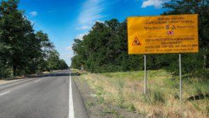 Международную магистраль М-14, которая проходит через Запорожскую область, ждет капитальный ремонт