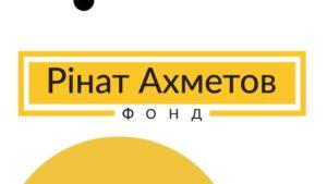 Фонд Ріната Ахметова: 15 років роботи заради людей і України