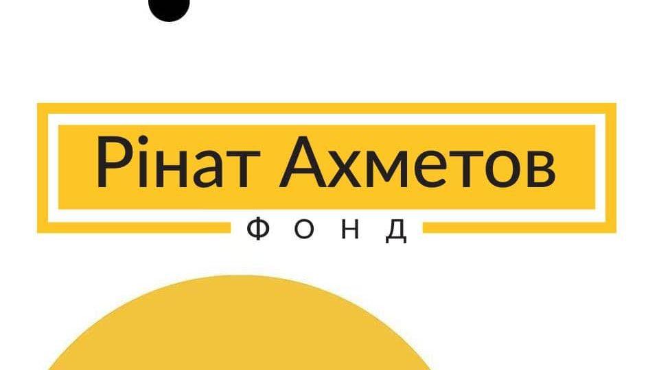 Фонд Рината Ахметова: 15 лет работы ради людей и Украины