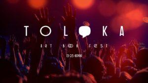 Фестиваль Толока в Запорожье в этом году продлится 10 дней