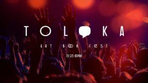 На яких локаціях проходитиме знаменитий запорізький фестиваль Толока-2020