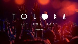 Фестиваль Толока состоится в Мелитополе и Скадовске