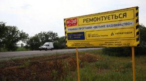 У Запорізькій області займаються ремонтом ще однієї дороги місцевого значення, – ФОТО