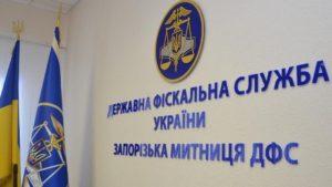 У Запоріжжі головний інспектор митниці допоміг компанії ухилитися від сплати майже 120 тисяч гривень податків