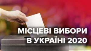 Українцям дозволили голосувати на виборах не за місцем реєстрації: як це зробити