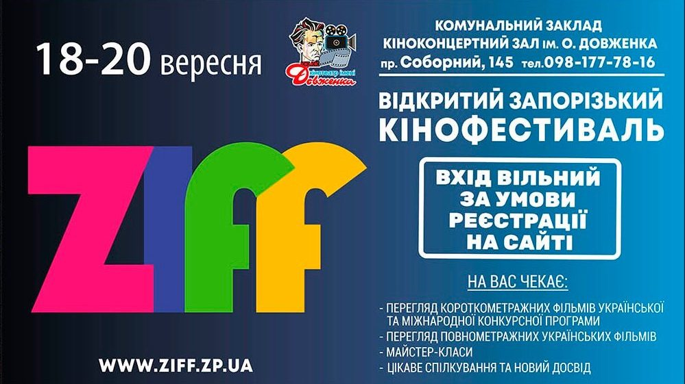 Запорожцев приглашают на фестиваль короткометражек
