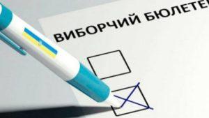 Стала відома дата старту виборчої кампанії
