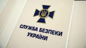 СБУ звернулася до жителів Запорізької області