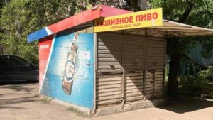 В Заводському районі ліквідували пивний МАФ