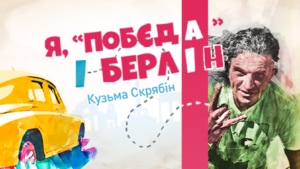 Запорожцев приглашают на презентацию фильма по мотивам повести Скрябина