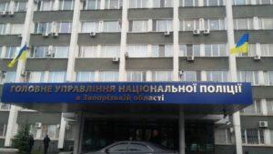 35-річний запоріжець погрожував підірвати гранату в будівлі ГУНП