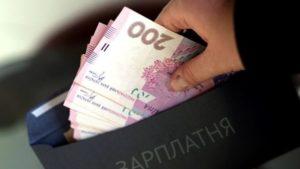 Яка в Запорізькій області середня зарплата