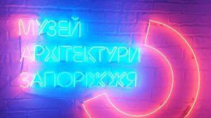 В Запоріжжі відкрили перший крафтовий музей, — ФОТО