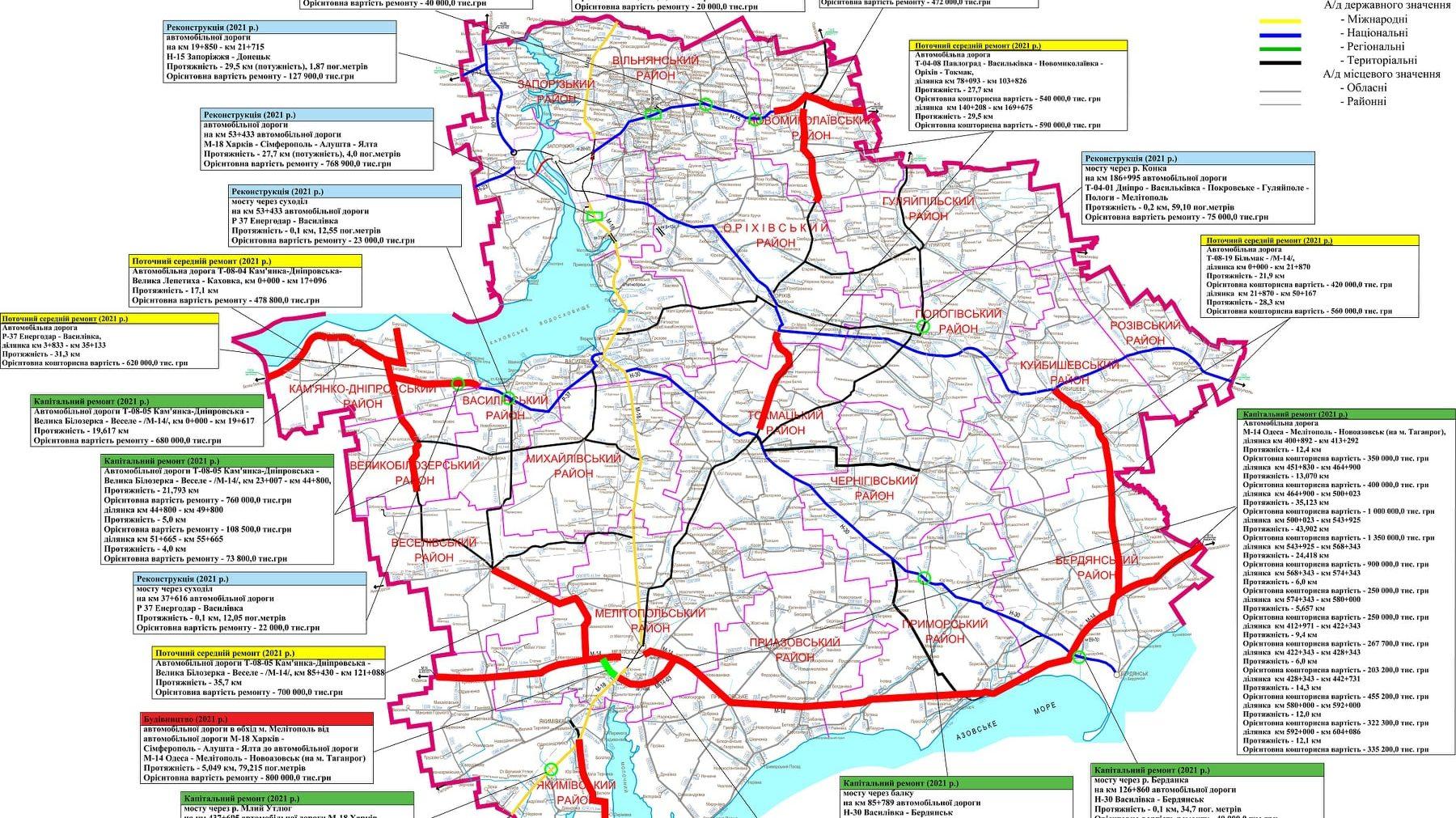 Стало известно, какие трассы в Запорожской области будут ремонтировать в 2021 году, – СХЕМА