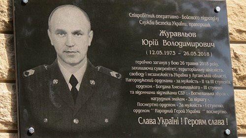 В Запорожье сотрудник СБУ, который защищал Бердянск от «русского мира», посмертно получил звание почетного гражданина города